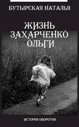 Жизнь Захарченко Оли (СИ)
