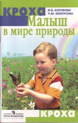 Малыш в мире природы
