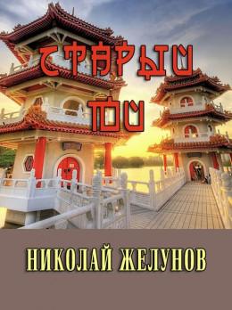Старый Юй (любительская редактура)
