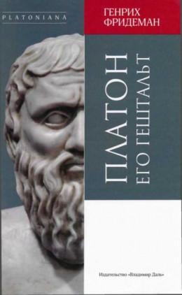 Платон. Его гештальт