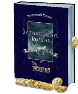 Хроники ротмистра Кудашева