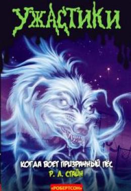 Когда воет призрачный пёс (ЛП)