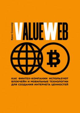 ValueWeb. Как финтех-компании используют блокчейн и мобильные технологии для создания интернета ценностей