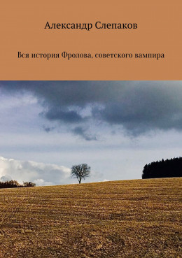 Вся история Фролова, советского вампира