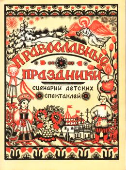 Сценарии спектаклей к православным праздникам