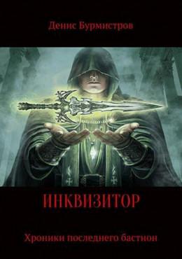 Инквизитор. Хроники последнего бастиона