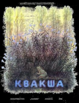 Квакша