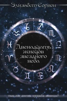 Двенадцать жнецов звездного неба (СИ)