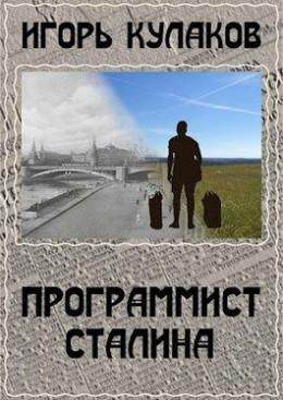 Программист Сталина
