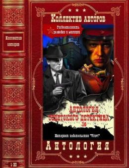 Антология советского детектива-16. Компиляция. Книги 1-20