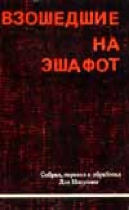 Взошедшие на эшафот. Очерк жизни, борьбы и смерти двенадцати взошедших на эшафот борцов подполья «Эцель» и «Лехи»