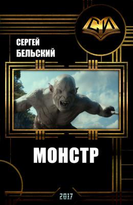 Монстр (СИ)