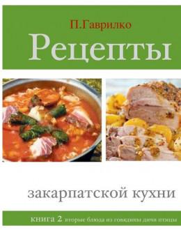 Рецепты закарпатской кухни. Книга 2