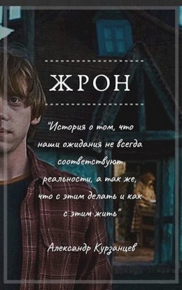 Жрон (СИ)