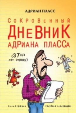 Сокровенный дневник Адриана Пласса в возрасте 37 3/4 лет от роду