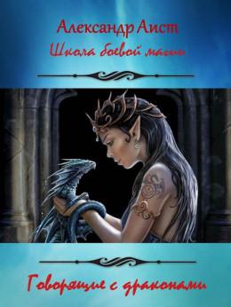 Говорящие с драконами (СИ)