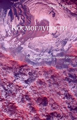 Космоглупости (самиздат)