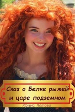 Сказка о Белке рыжей и царе подземном