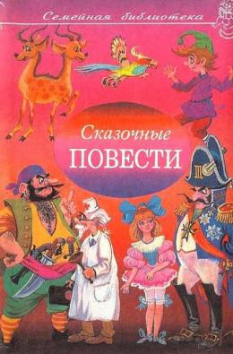 Сказочные повести. Выпуск девятый
