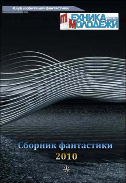 Журнал ''ТЕХНИКА-МОЛОДЕЖИ''.  Сборник фантастики 2010