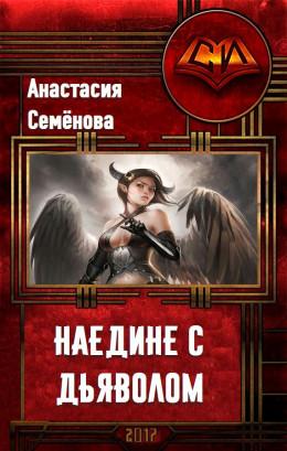 Наедине с дьяволом (СИ)
