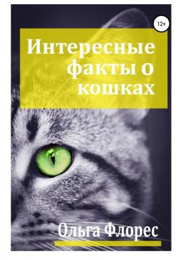 Удивительные факты о кошках (целиком)