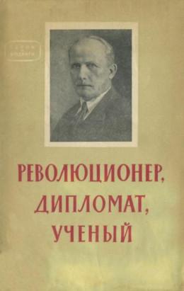 Революционер, дипломат, ученый