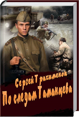 По следам Таманцева