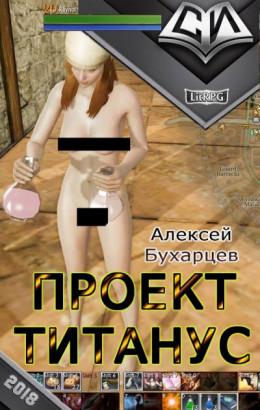 Проект Титанус (полная версия)