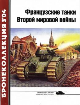Французские танки Второй мировой войны (часть 1)