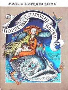 Норвежские народные сказки