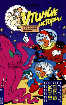 DuckTales #08