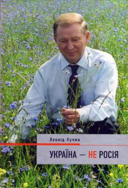 Україна — не Росія