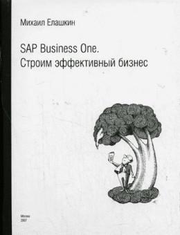 SAP Business One. Строим эффективный бизнес