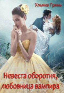 Невеста оборотня, любовница вампира