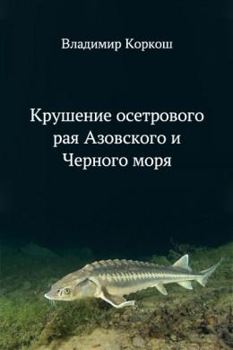 Крушение осетрового рая Азовского и Черного моря