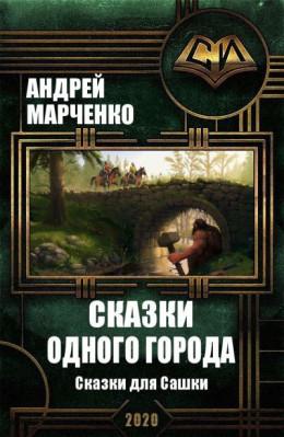 Сказки одного города (Сказки для Сашки)
