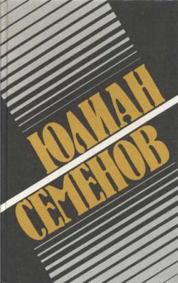 Политические хроники, 1921-1927