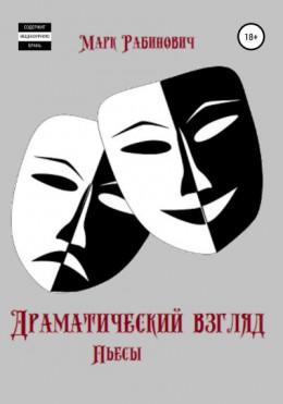 Драматический взгляд. Пьесы