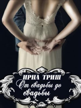 От свадьбы до свадьбы