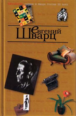Война Петрушки и Степки-Растрепки