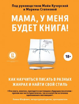 Мама, у меня будет книга! Как научиться писать в разных жанрах и найти свой стиль