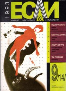 «Если», 1993 № 09