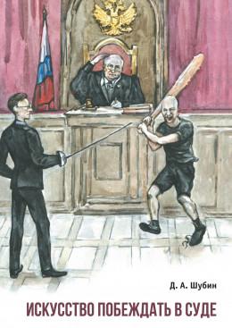 Искусство побеждать в суде. Применение теории военного искусства адвокатом при ведении дела в суде