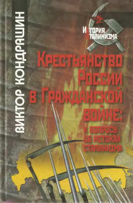 Крестьянство России в Гражданской войне: к вопросу об истоках сталинизма