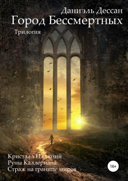 Город Бессмертных. Трилогия