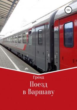 Поезд в Варшаву