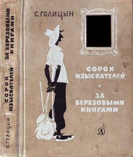 Сорок изыскателей, За березовыми книгами