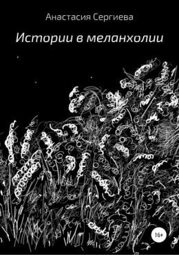 Истории в меланхолии