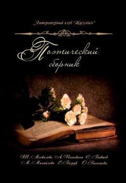 Поэтический сборник литературного клуба